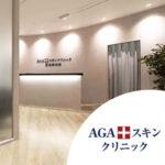 AGAスキンクリニックの治療効果と費用は?口コミから評判を分析のイメージ