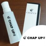 チャップアップ育毛剤の効果を紹介!実際に使った体験レビューやお得な買い方などのイメージ