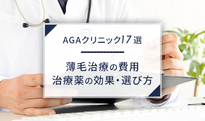 AGAクリニックおすすめ16選!薄毛治療の費用や治療薬の効果・選び方を紹介