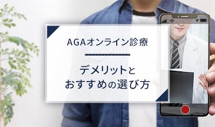 【オンライン診療】AGAクリニック13院!デメリットとおすすめの選び方
