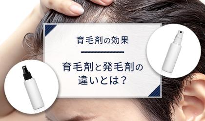 育毛剤は効果がある?育毛剤と発毛剤の違いや効果が出るまでの期間について